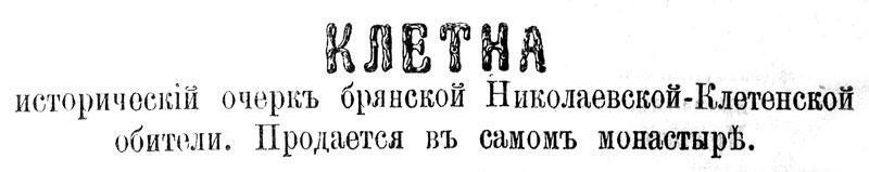 Клетна - исторический очерк Брянской Николаевской-Клетненской обители