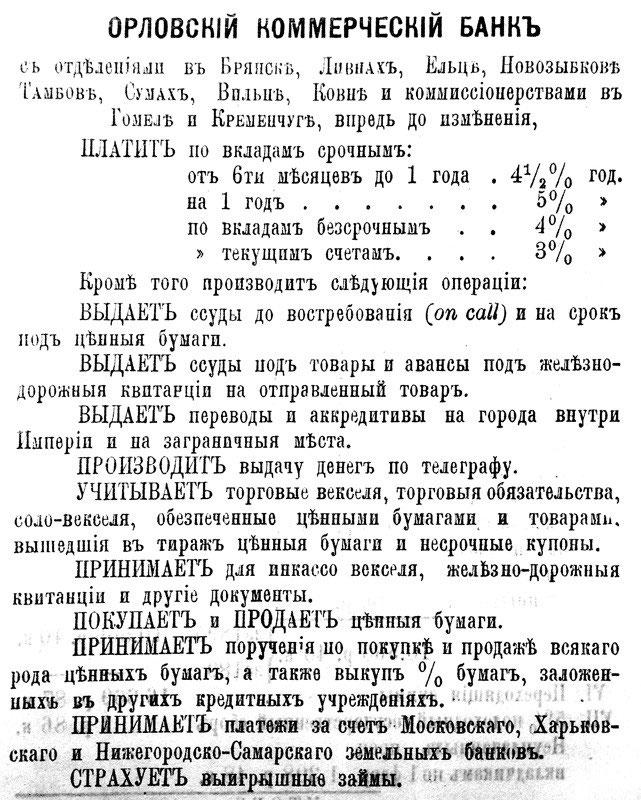 Орловский коммерческий банк