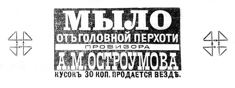 Мыло от головной перхоти провизора А. М. Остроумова