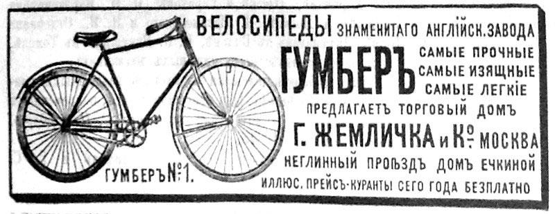 Велосипеды английского завода Гумбер