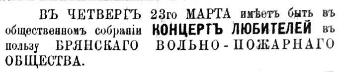 В четверг 23-го марта имеет быть в общественном собрании концерт любителей в пользу брянского вольно-пожарного общества