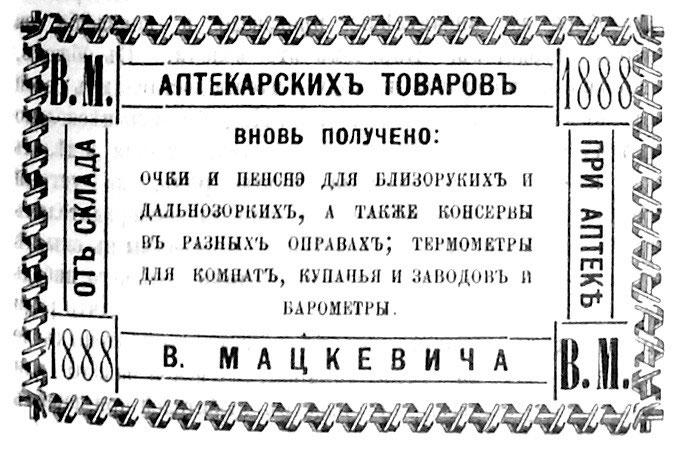 Магазин аптекарских товаров В. Мацкевича в Брянске. Вновь получено очки и пенсне для близоруких и дальнозорких