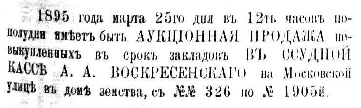 1895 года марта 25 дня в 12 часов пополудни имеет быть аукционная продажа
