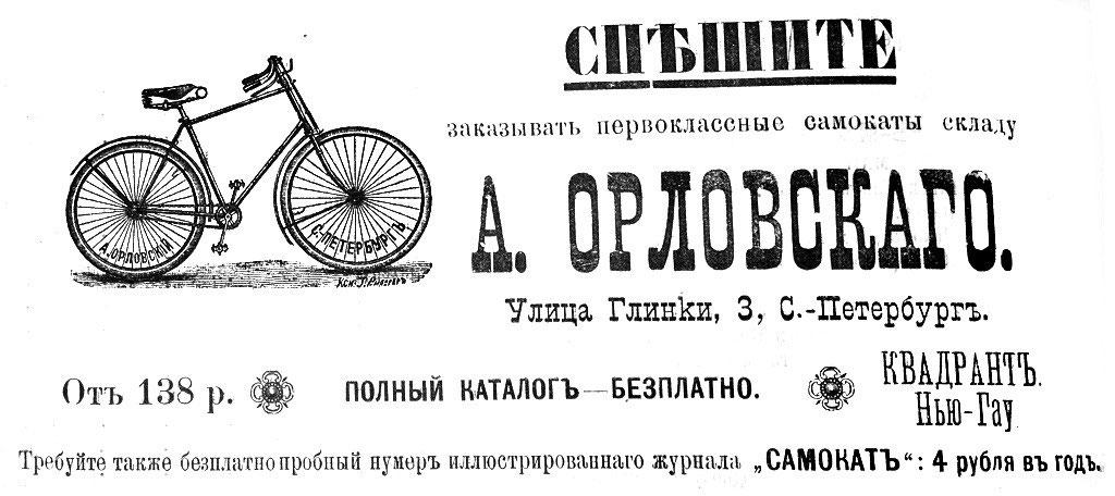 Реклама самокатов А. Орловского в Петербурге.