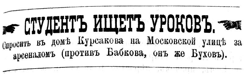 студент ищет уроков спросить в доме курсакова на московской улице за арсеналом против бабкова