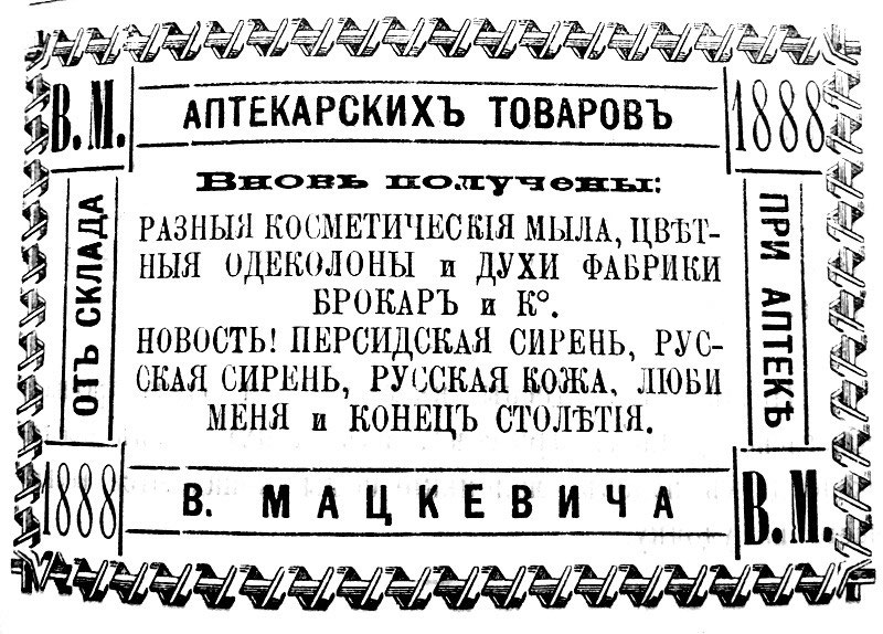 магазин аптекарских товаров в мацкевича косметические мыла одеколоны и духи фабрики брокар и ко