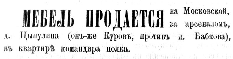 мебель продается на московской за арсеналом д. цыпулина в брянске