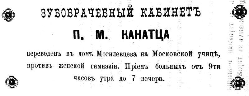 зубоврачебный кабинет п м канатца переведен в дом могилевцева на московской улице против женской гимназии