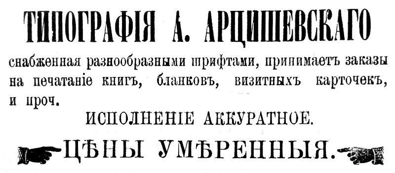 типография а арцишевского снабженная разнообразными шрифтами принимает заказы на печатание книг бланков визитных карточек и проч
