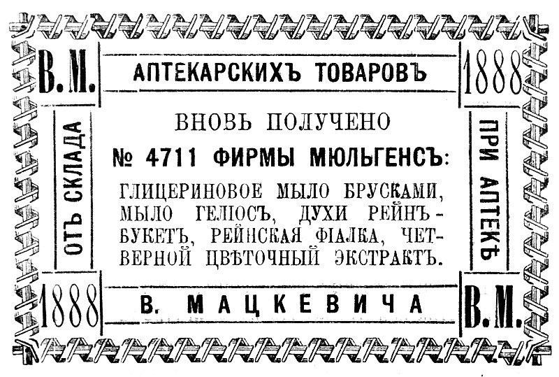 магазин аптекарских товаров мацкевича