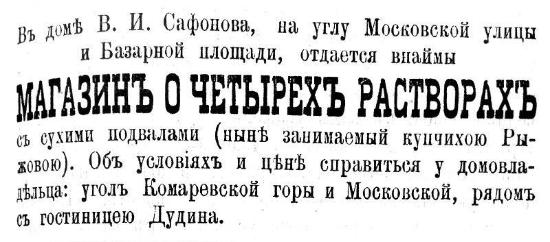 В доме В. И. Сафонова, на углу Московской улицы и Базарной площади, отдается внаймы Магазин о четырех растворах