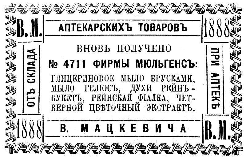 В магазине аптекарских товаров Мацкевича вновь получено №4711 фирмы Мюльгенс