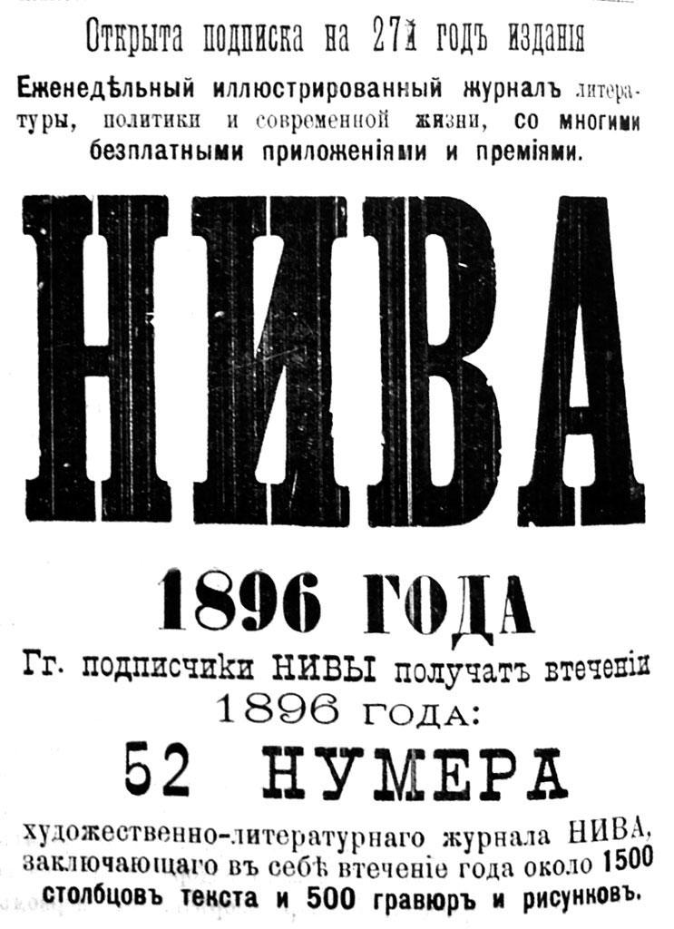 """Открыта подписка на журнал """"Нива"""" на 1896 г."""