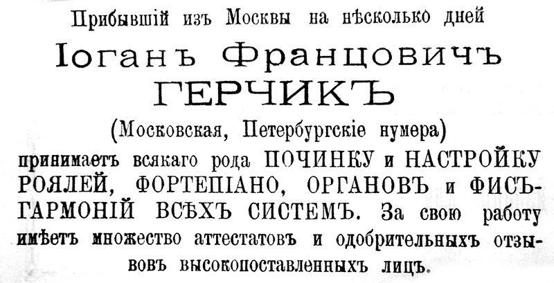 прибывший из москвы иоган фрацович герчик московская петербургские номера принимает всякого рода починку и настройку роялей фортепиано органов и фисгармоний всех систем