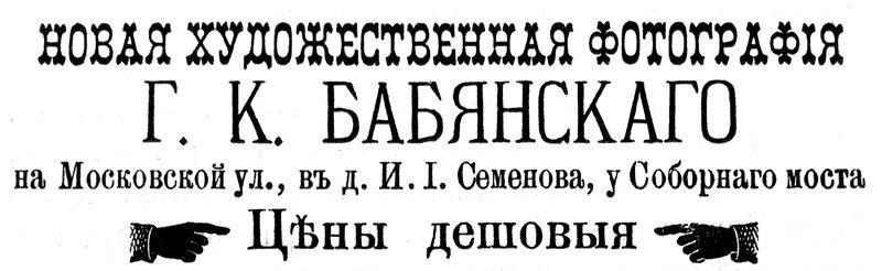 новая художественная фотография г к бабянского на московской ул в д и и семенова у соборного моста цены дешевые