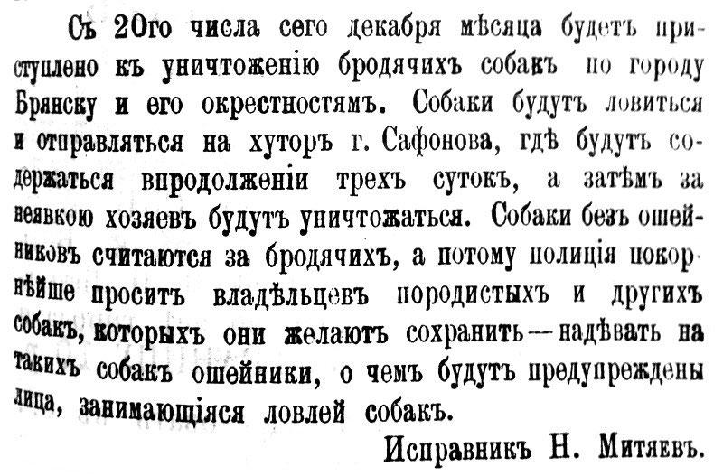 С 20-го числа сего декабря месяца будет приступлено к уничтожению бродячих собак по городу Брянску и его окрестностям.