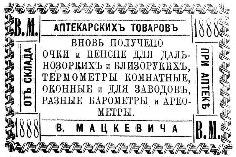 В аптекарском магазине В. М. Мацкевича в Брянске вновь получено очки и пенсне
