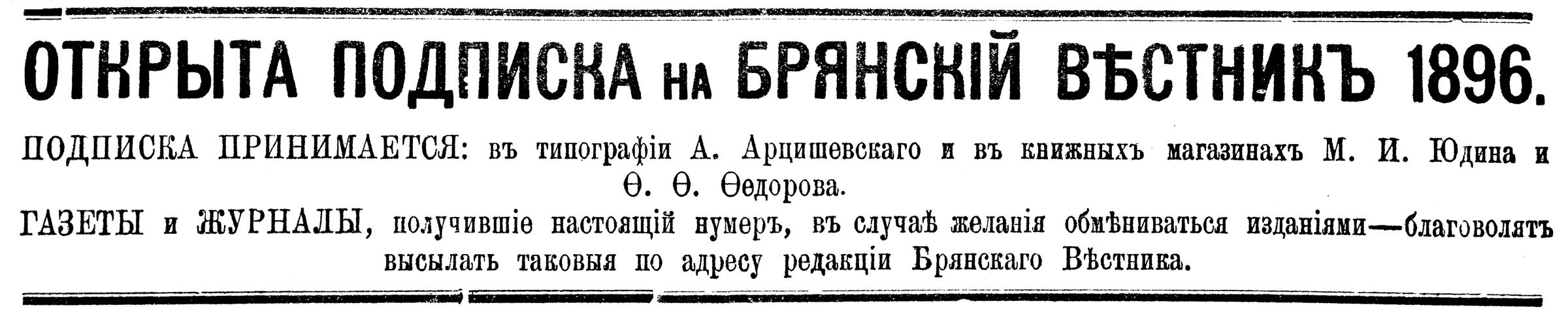 Открыта подписка на Брянский Вестник на 1896 год
