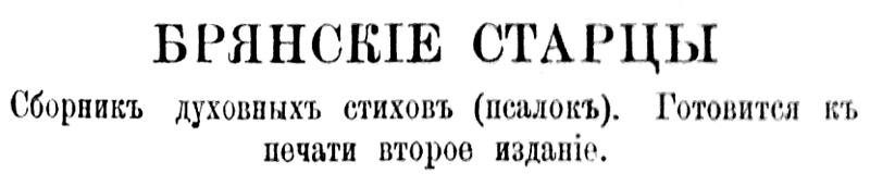 Брянские старцы х сборник духовных стихов (псалок)