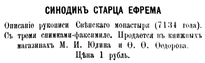 Синодик старца Ефрема: описание рукописи Свенского монастыря (7134 года)