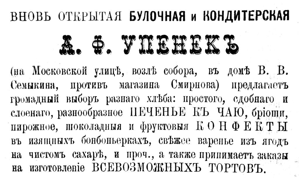 Вновь открыта булочная и кондитерская А. Ф. Упенек на Московской улице