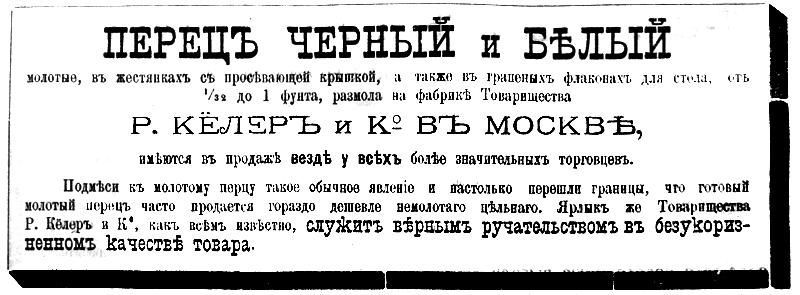 Перец черный и белый фабрики товарищества Кёлер и Ко в Москве