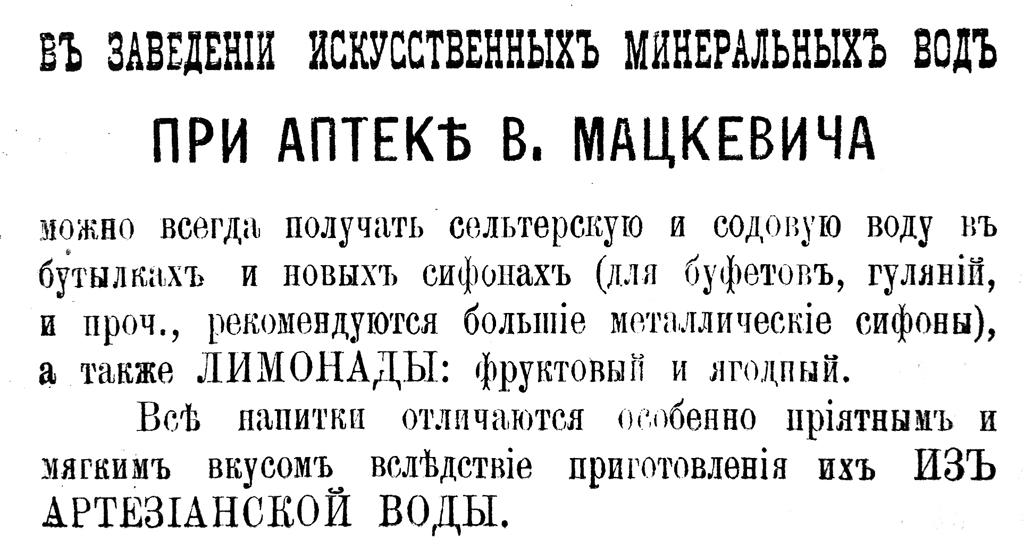 В заведении искусственных минеральных вод при аптеке В. Мацкевича