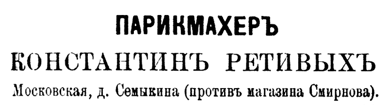 Парикмахер Константин Ретивых Московская дом Семыкина против магазина Смирнова