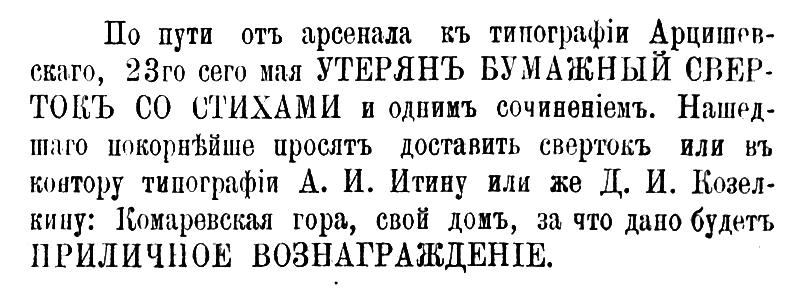 По пути от арсенала к типографии Арцишевского утерян бумажный сверток со стихами и одним сочинением