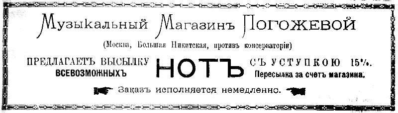 Музыкальный магазин Погожевой
