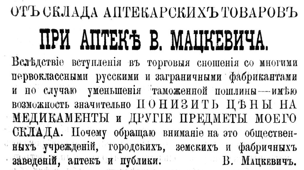 От склада аптекарских товаров при аптеке В. Мацкевича