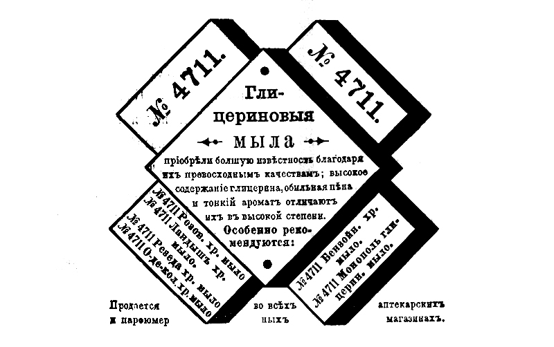 Глицериновые мыла №4711