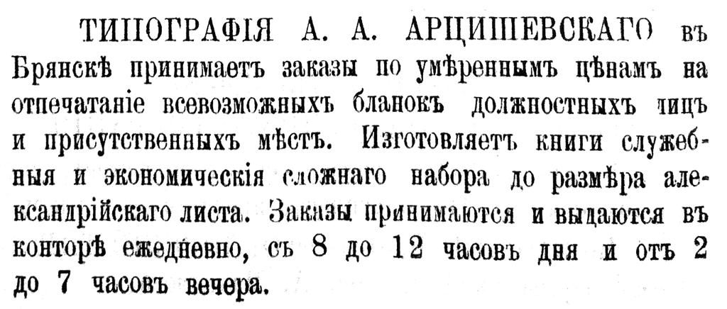 Типография Арцишевского в Брянске
