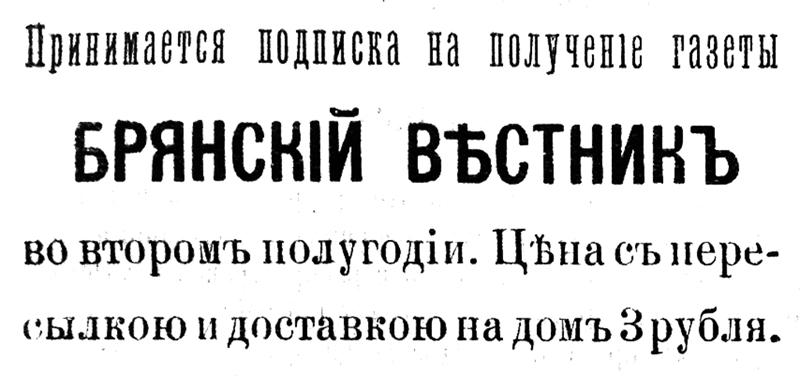 """Принимается подписка на получение газеты """"Брянский Вестник"""""""