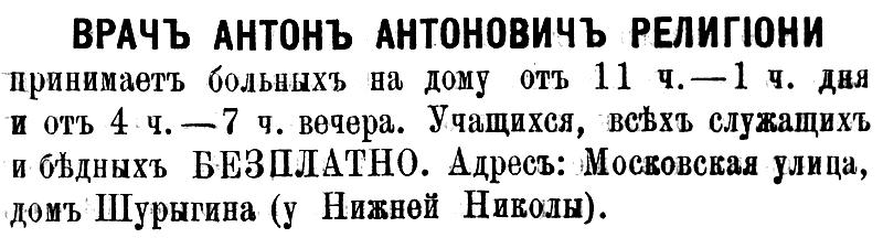 Врач Антон Антонович Религиони