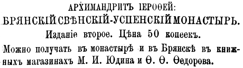 Архимандрит Иерофей. Брянский Свенский успенский монастырь