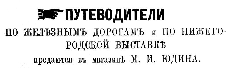 Путеводители по железным дорогам и по нижегородской выставке продаются в магазине М. И. Юдина