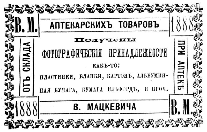 Магазин аптекарских товаров В. М. Мацкевича: получены фотографические принадлежности