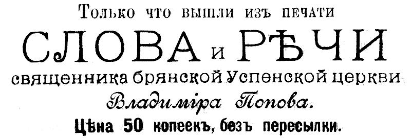 Слова и речи священника брянской Успенской церкви Владимира Попова
