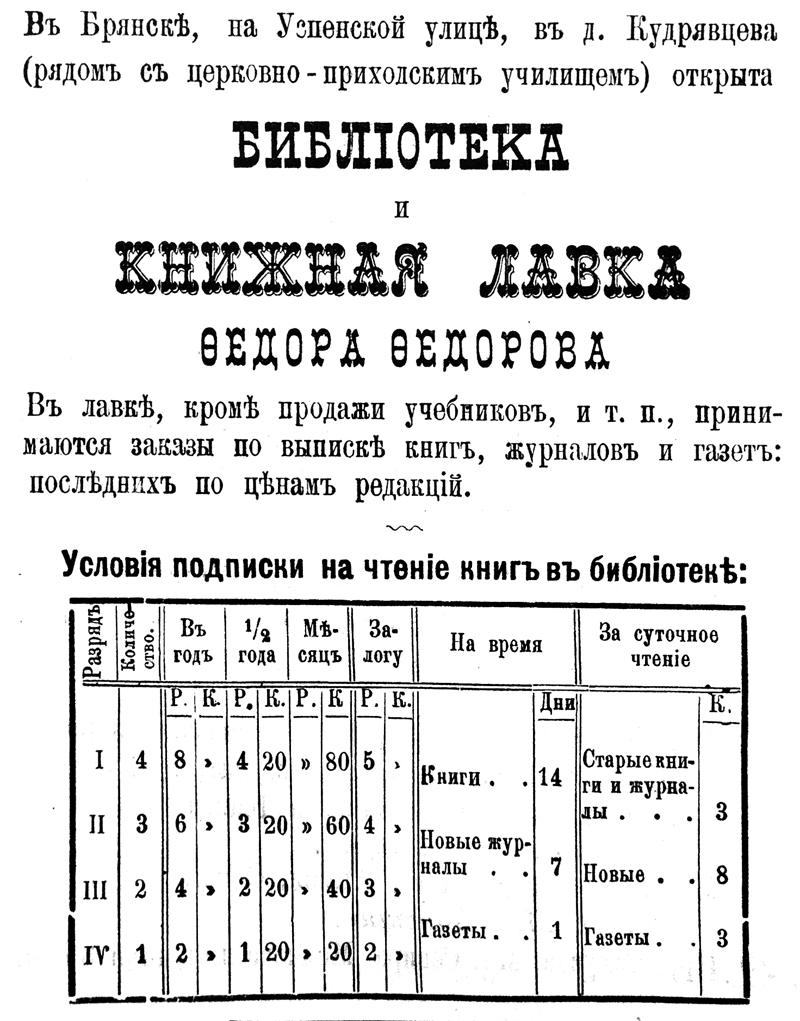 В Брянске на Успенской улице открыта Библиотека и книжная лавка Федорова