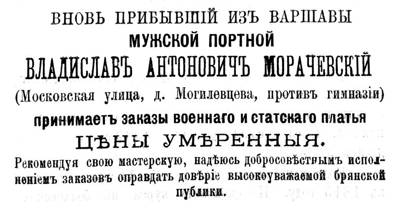 Мужской портной Владислав Антонович Морачевский, прибывший из Варшавы