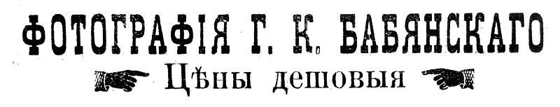 Фотография Г. К. Бабянского