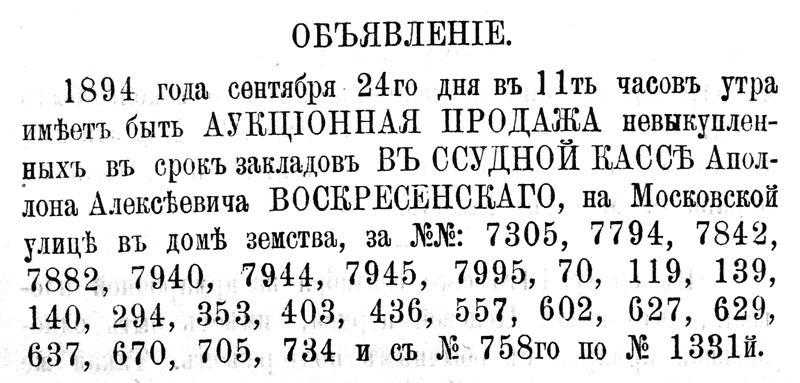 1894 года сентября 24-го дня в 11 часов утра имеет быть аукционная продажа