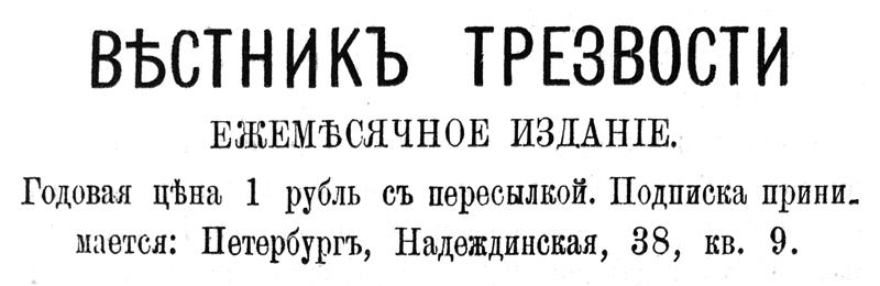 Вестник трезвости: ежемесячное издание