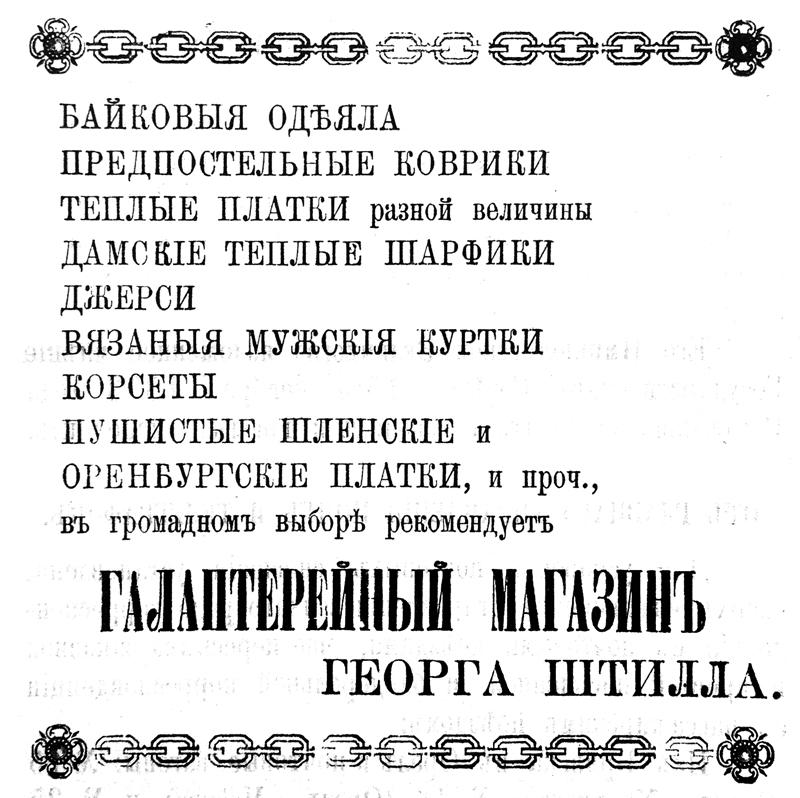 Галантерейный магазин Георга Штилла