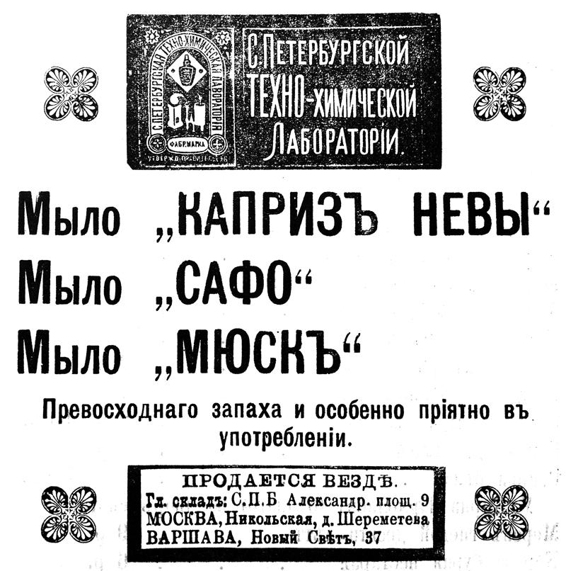 """Мыло """"Каприз Невы"""", """"Сафо"""", """"Мюск"""""""