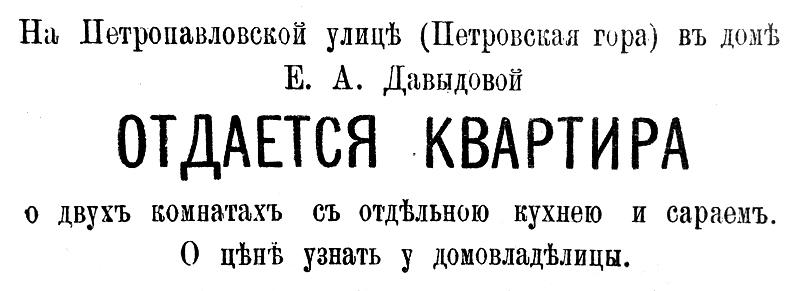 На Петропавловской улице в доме Е. А. Давыдовой отдается квартира