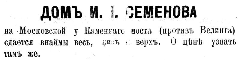 Дом И. И. Семенова на Московской улице у Каменного моста в Брянске сдается внаймы