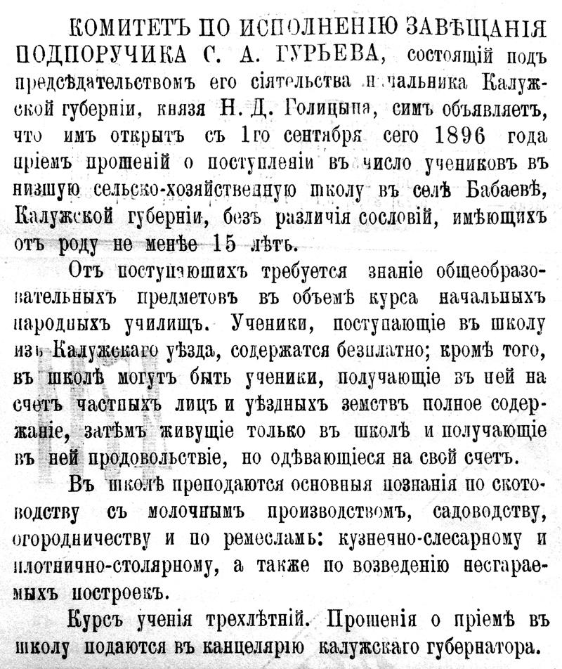 Комитет по исполнению завещания подпоручика С. А. Гурьева