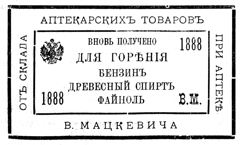 Склад аптекарских товаров при аптеке В. Мацкевича
